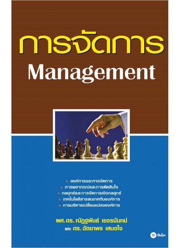 การจัดการ : Management