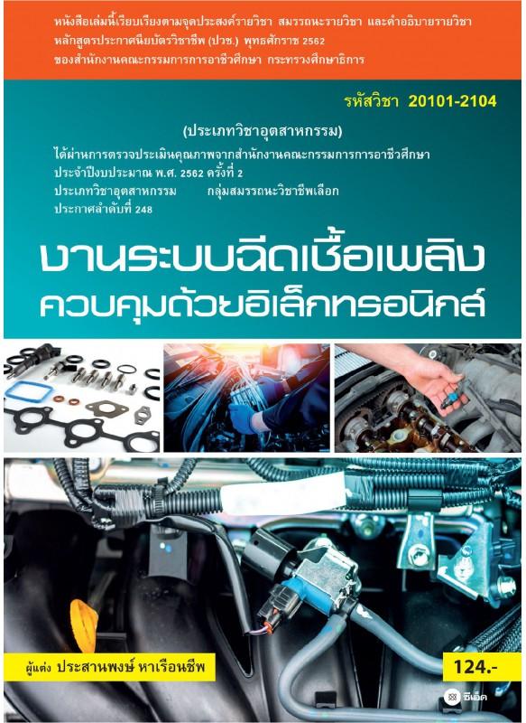 งานระบบฉีดเชื้อเพลิงควบคุมด้วยอิเล็กทรอนิกส์ (สอศ.) (รหัสวิชา 20101-2104)