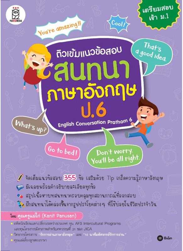 ติวเข้มแนวข้อสอบสนทนาภาษาอังกฤษ ป.6 English Conversation Prathom 6