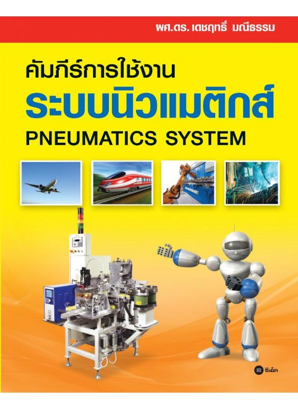 คัมภีร์การใช้งาน ระบบนิวแมติกส์ (Pneumatics System)