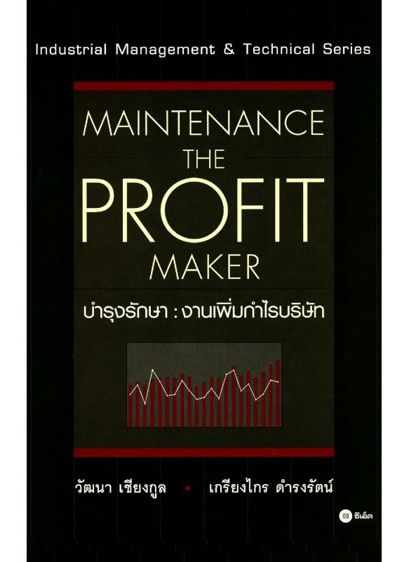 บำรุงรักษา : งานเพิ่มกำไรบริษัท : Maintenance The Profit Maker