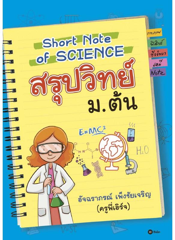 Short Note of Science สรุปวิทย์ ม.ต้น