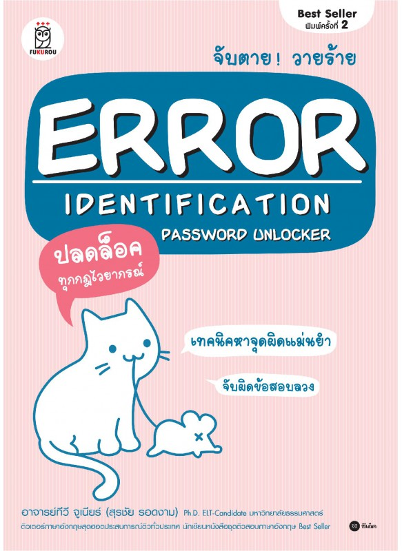 จับตาย! วายร้าย Error Identification Password Unlocker
