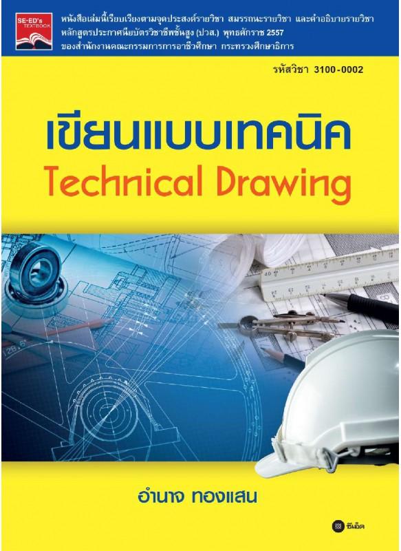 เขียนแบบเทคนิค (Technical Drawing) รหัสวิชา 3100-0002
