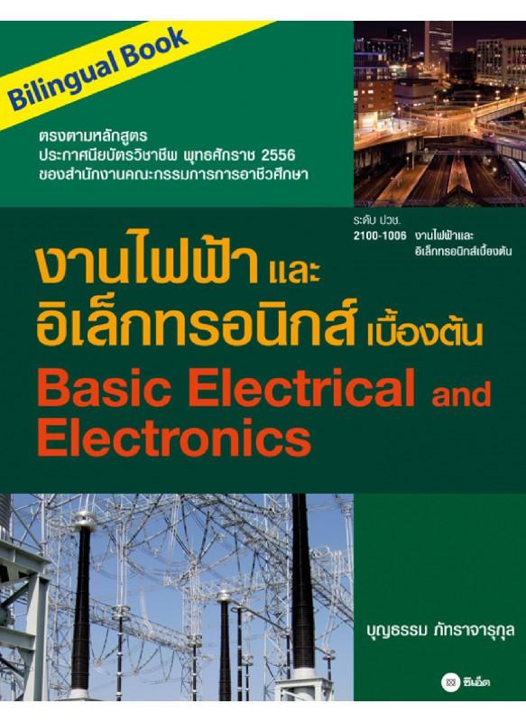 งานไฟฟ้าและอิเล็กทรอนิกส์เบื้องต้น (Bilingual Book)