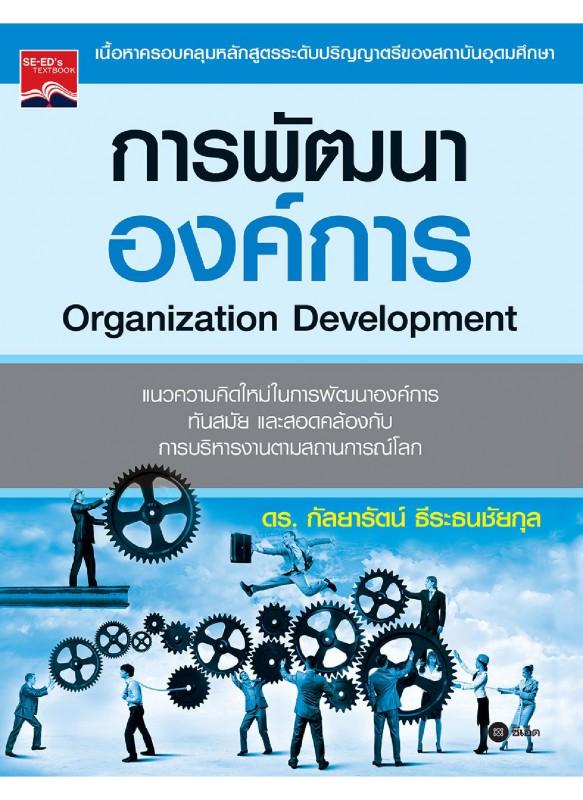 การพัฒนาองค์การ