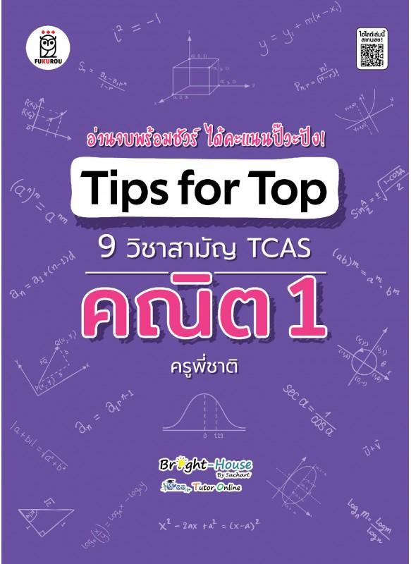 Tips for Top 9 วิชาสามัญ TCAS คณิต 1 ครูพี่ชาติ