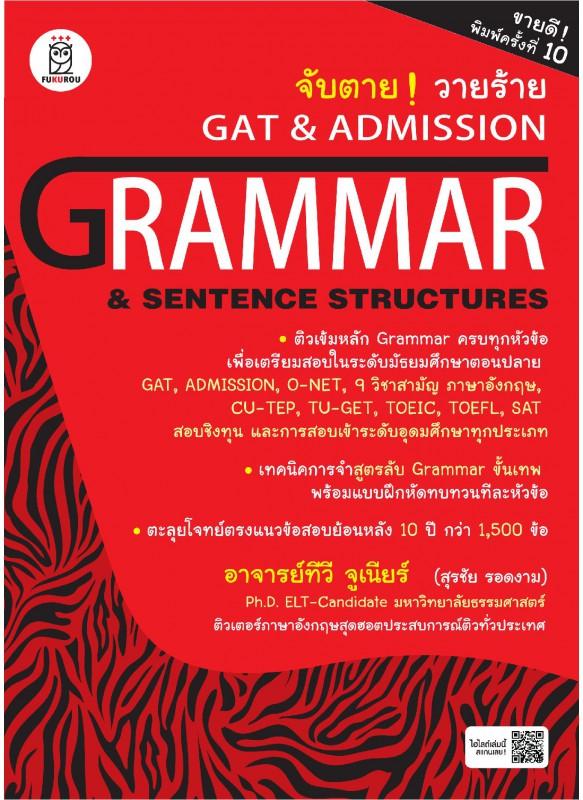 จับตาย วายร้าย GAT & Admission : Grammar & Sentence Structures