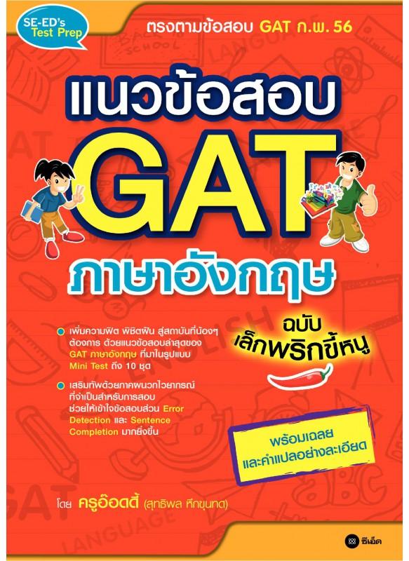 แนวข้อสอบ GAT ภาษาอังกฤษ ฉบับเล็กพริกขี้หนู