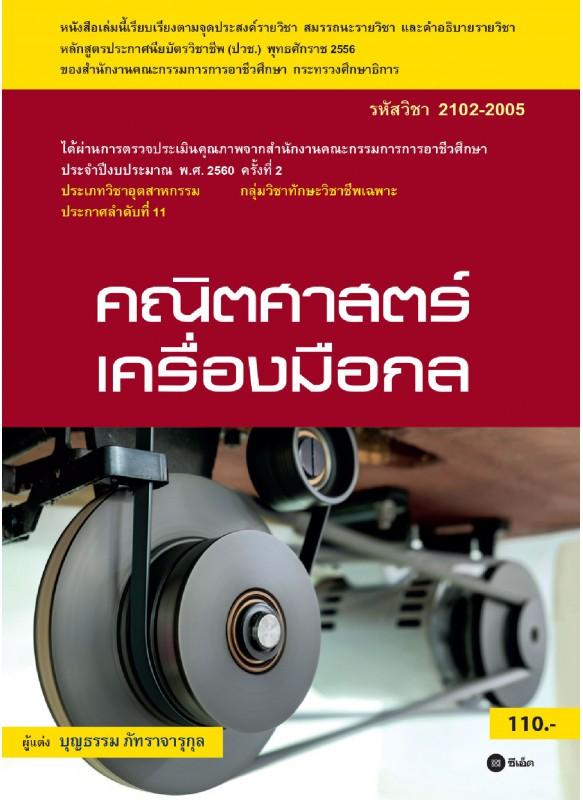 คณิตศาสตร์เครื่องมือกล (รหัสวิชา 2102-2005)
