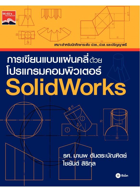 การเขียนแบบแผ่นคลี่ด้วยโปรแกรมคอมพิวเตอร์ SolidWork