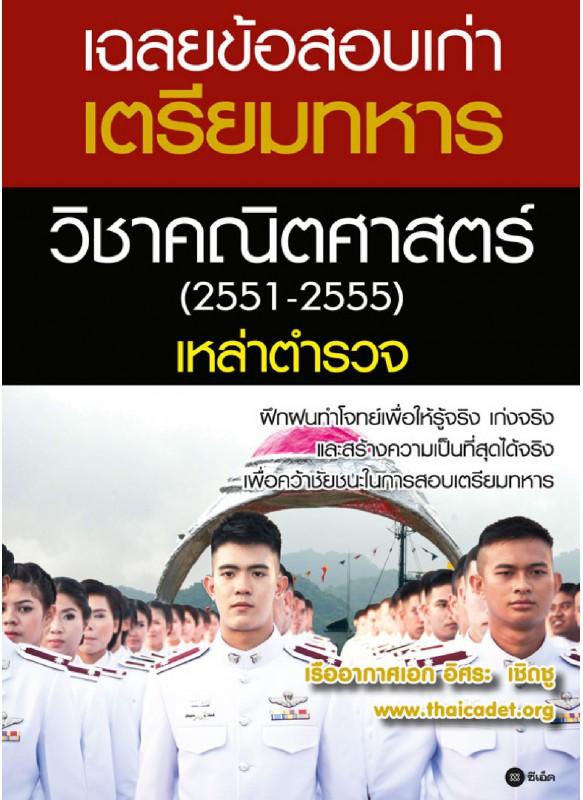 เฉลยข้อสอบเก่าเตรียมทหารวิชาคณิตศาสตร์ 2551-2555