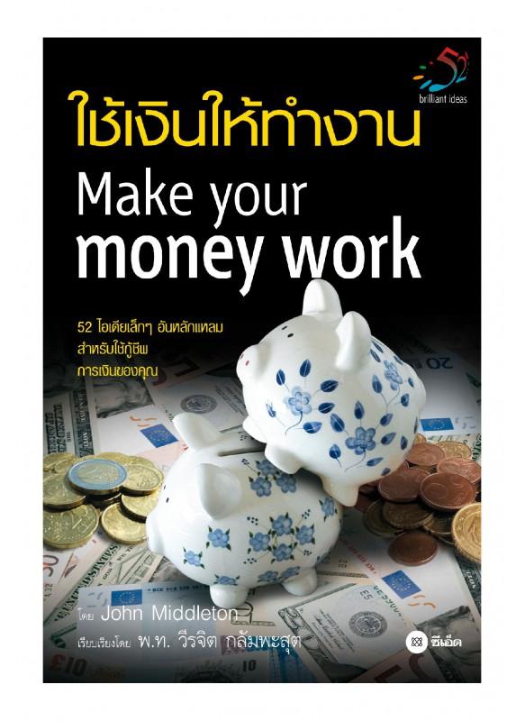ใช้เงินให้ทำงาน