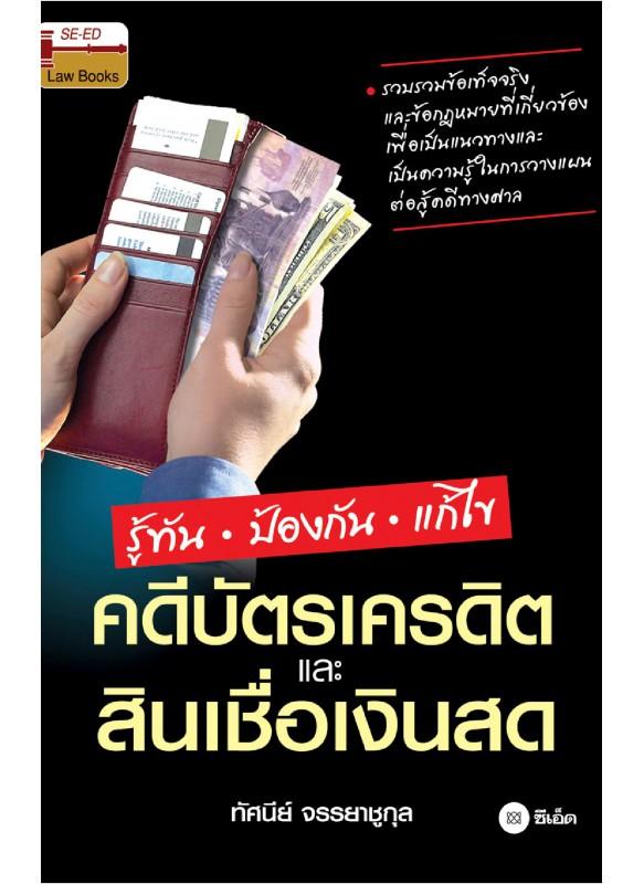 รู้ทัน ป้องกัน แก้ไข คดีบัตรเครดิตและสินเชื่อเงินสด