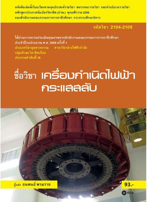 เครื่องกำเนิดไฟฟ้ากระแสสลับ (รหัสวิชา 2104-2105)