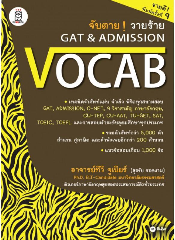 จับตาย วายร้าย GAT & Admission : Vocab