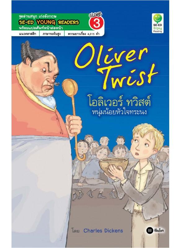 Oliver Twist โอลิเวอร์ ทวิสต์ หนุ่มน้อยหัวใจทระนง