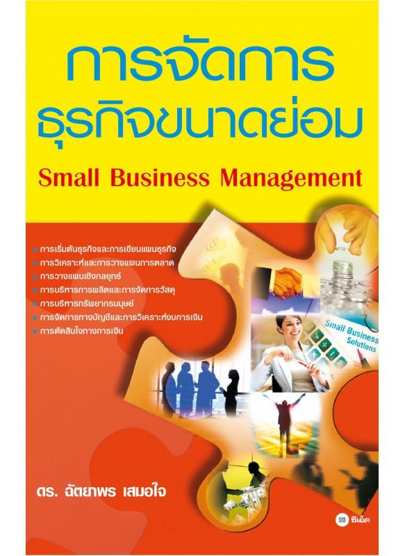 การจัดการธุรกิจขนาดย่อม Small Business Management