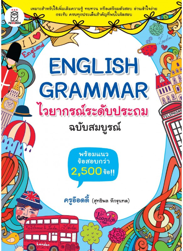 English Grammar ไวยากรณ์ระดับประถม ฉบับสมบูรณ์