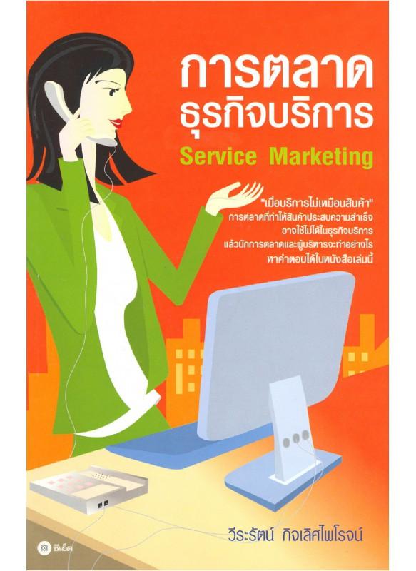 การตลาดธุรกิจบริการ:Service Marketing