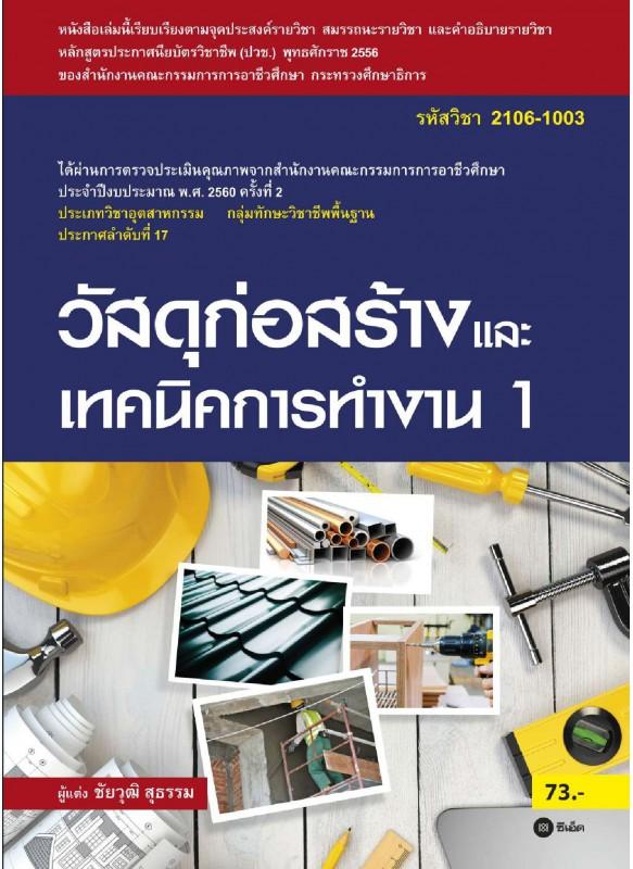 วัสดุก่อสร้างและเทคนิคการทำงาน 1 (รหัสวิชา 2106-1003)