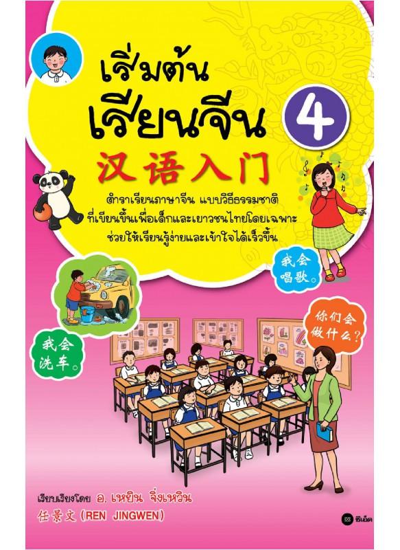 เริ่มต้นเรียนจีน 4 (ฉบับปรับปรุงล่าสุด)