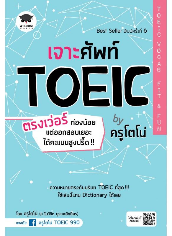เจาะศัพท์ TOEIC ตรงเว่อร์ ท่องน้อย แต่ออกสอบเยอะ ได้คะแนนสูงปรี๊ด!! by ครูโตโน่ TOEIC Vocab Fit & Fun