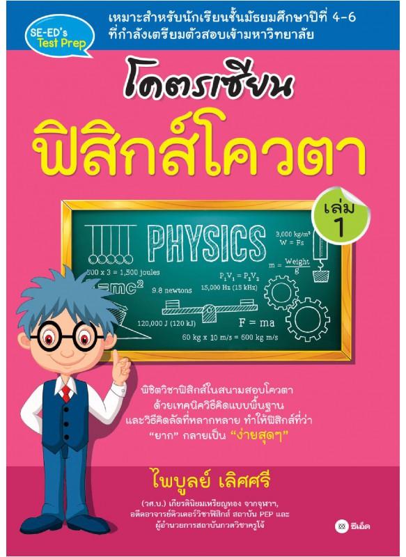 โคตรเซียนฟิสิกส์โควตา เล่ม 1
