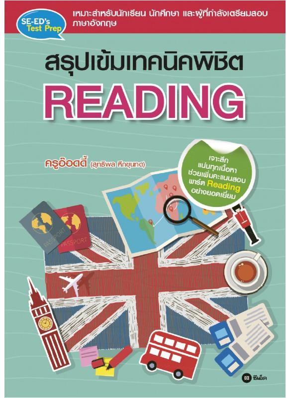 สรุปเข้มเทคนิคพิชิต Reading