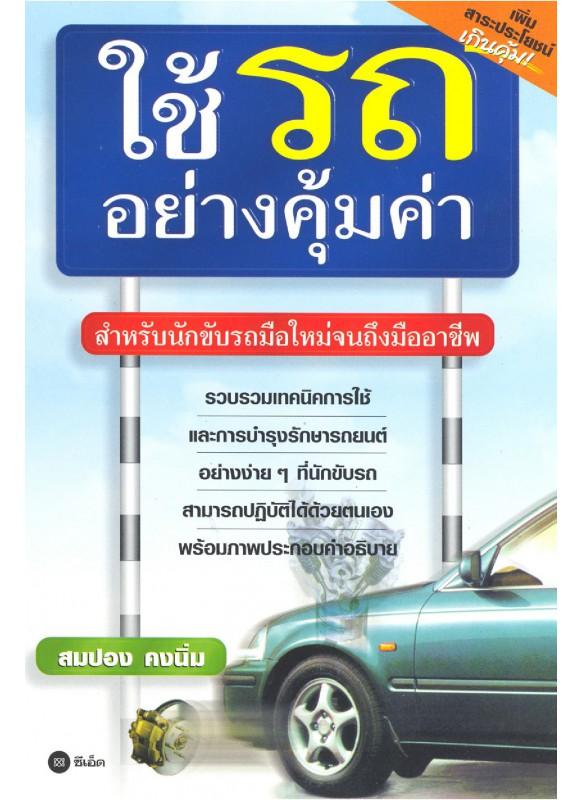 ใช้รถอย่างคุ้มค่า