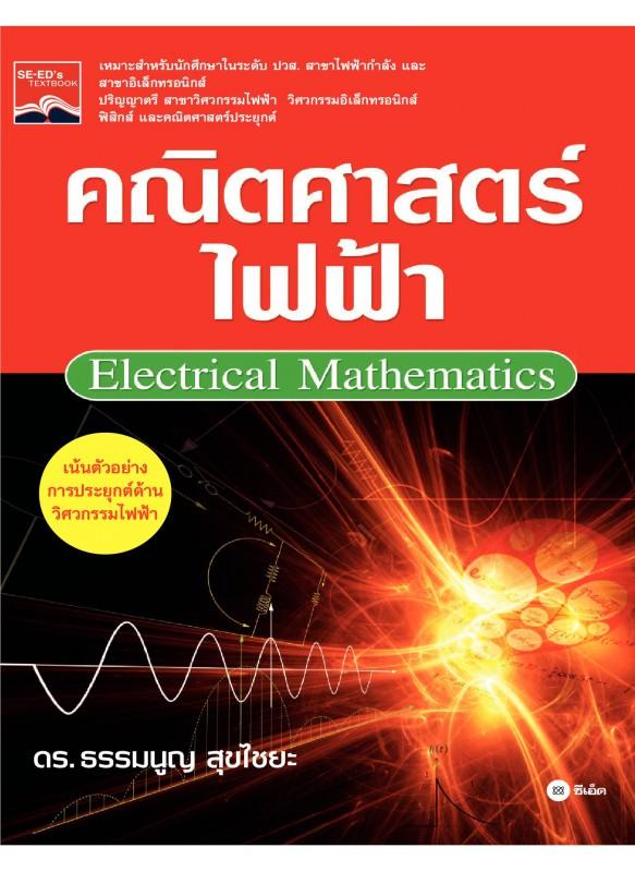 คณิตศาสตร์ไฟฟ้า (Electrical Mathematic)