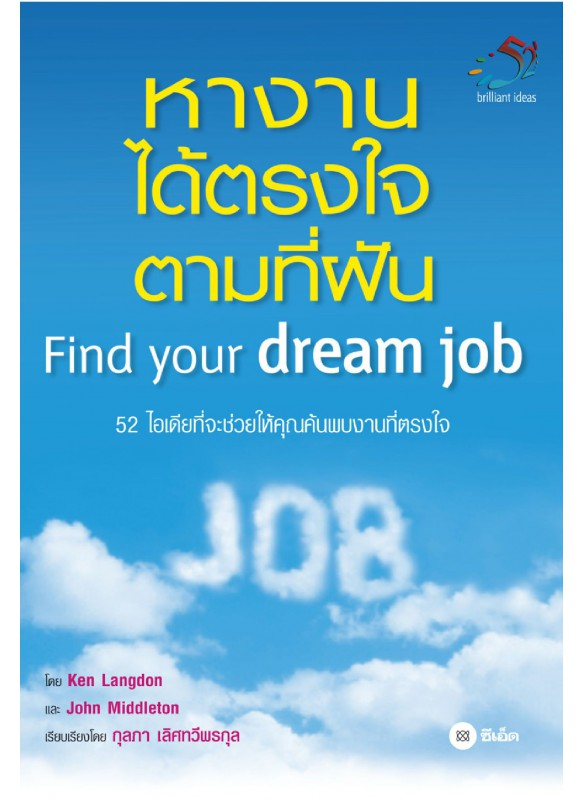 หางานได้ตรงใจตามที่ฝัน