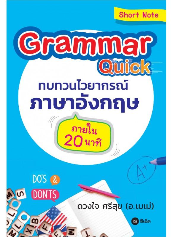 Grammar Quick ทบทวนไวยากรณ์ภาษาอังกฤษภายใน 20 นาที