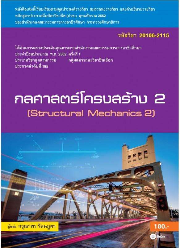 กลศาสตร์โครงสร้าง 2 (สอศ.) (รหัสวิชา 20106-2115) มีแผน+เฉลย