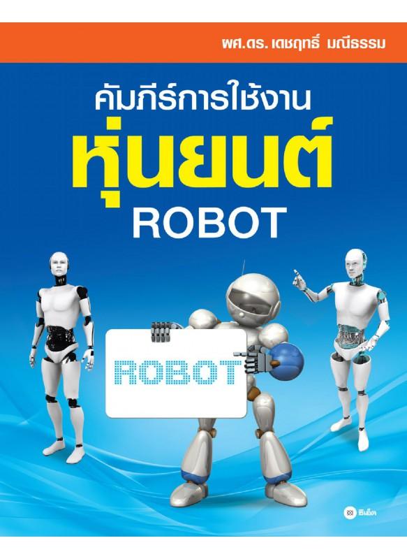 คัมภีร์การใช้งาน หุ่นยนต์ : Robot