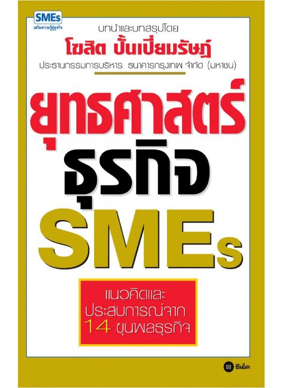 ยุทธศาสตร์ธุรกิจ SMEs