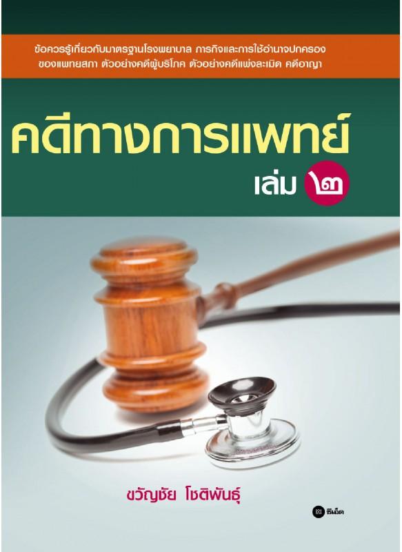 คดีทางการแพทย์ เล่ม 2