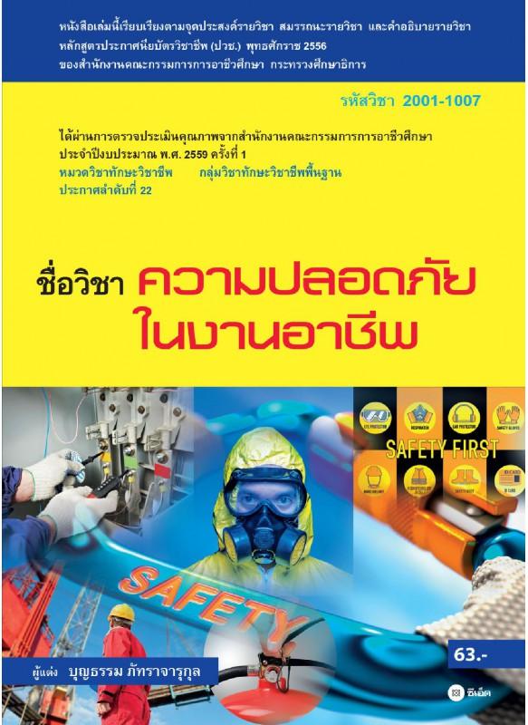 ความปลอดภัยในงานอาชีพ (รหัสวิชา 2001-1007)