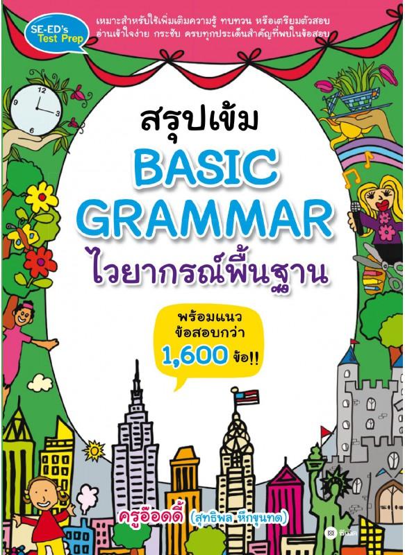 สรุปเข้ม Basic Grammar ไวยากรณ์พื้นฐาน