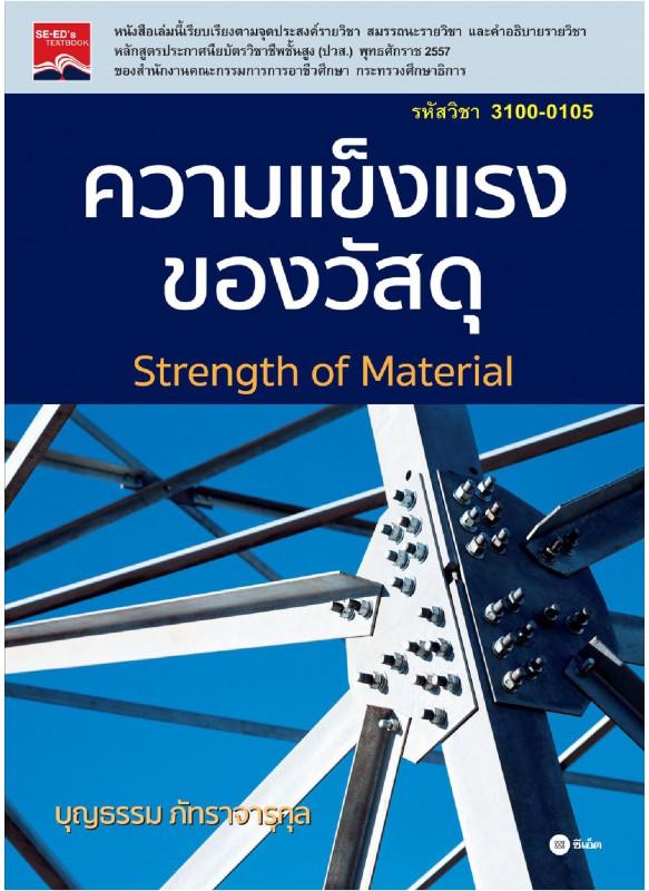 ความแข็งแรงของวัสดุ (รหัสวิชา 3100-0105)