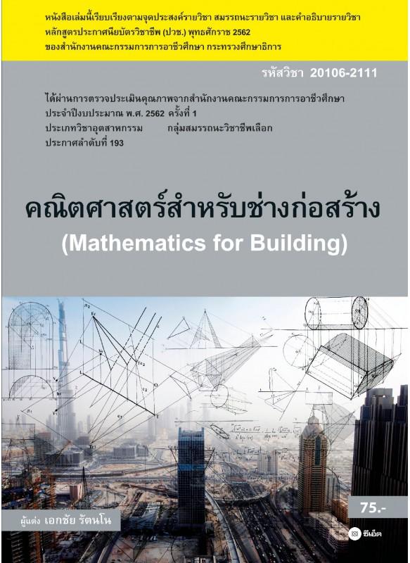 คณิตศาสตร์สำหรับช่างก่อสร้าง (สอศ.) (รหัสวิชา 20106-2111) มีแผน+เฉลย