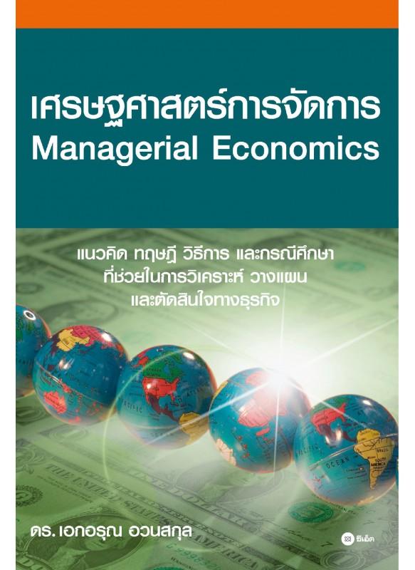 เศรษฐศาสตร์การจัดการ : Managerial Economics