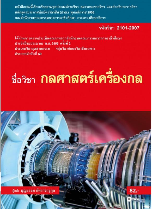 กลศาสตร์เครื่องกล รหัสวิชา 2101-2007