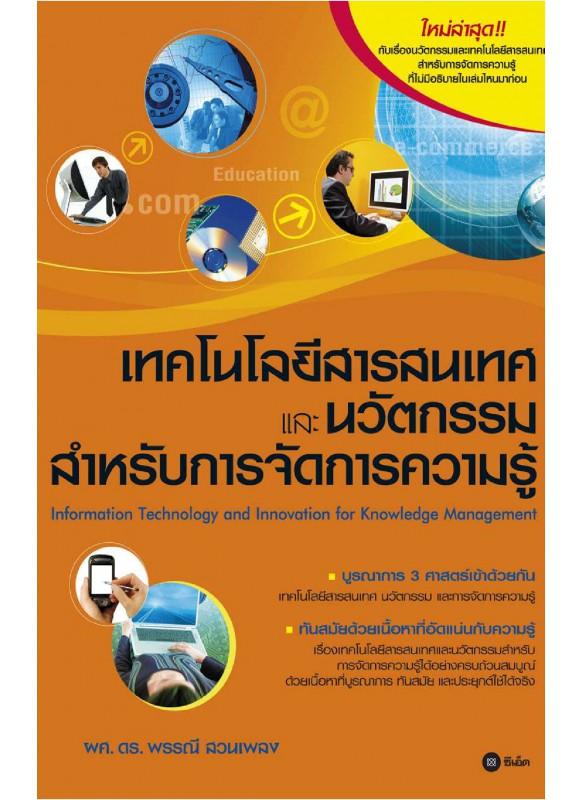 เทคโนโลยีสารสนเทศและนวัตกรรมสำหรับการจัดการความรู้