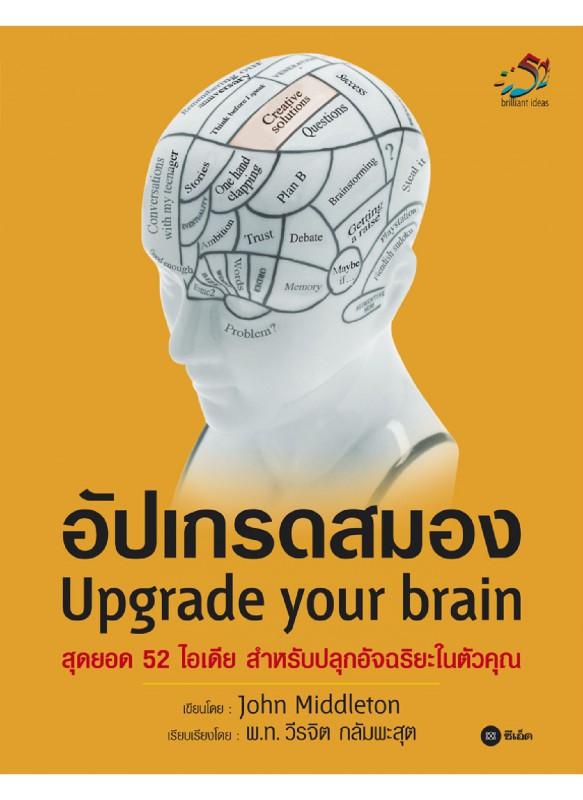 อัปเกรดสมอง