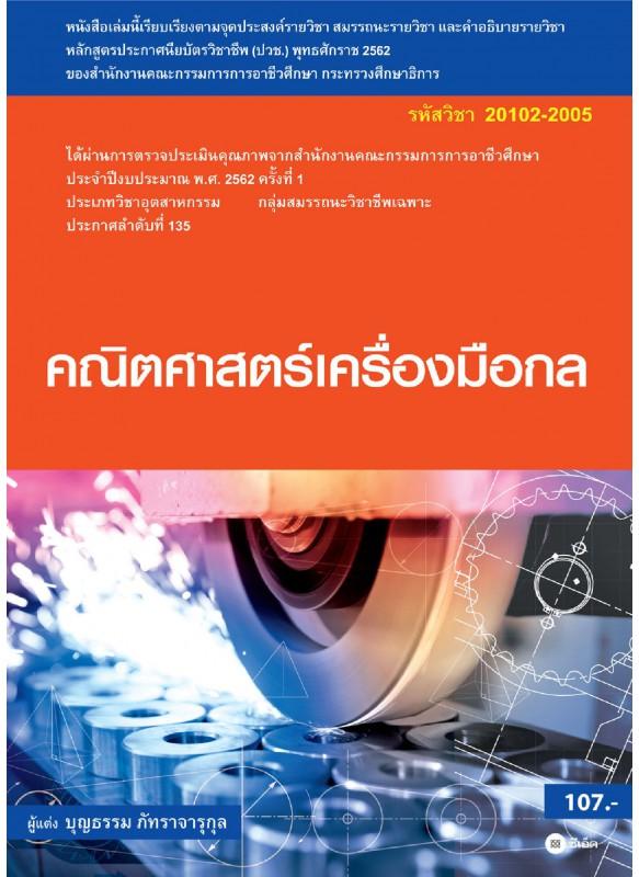 คณิตศาสตร์เครื่องมือกล (สอศ.) (รหัสวิชา 20102-2005) มีแผน+เฉลย