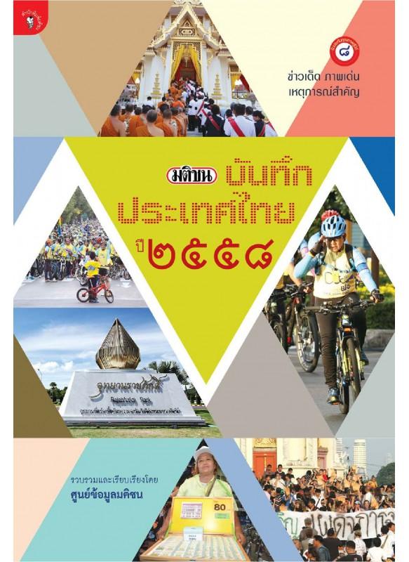 มติชนบันทึกประเทศไทย ปี 2558