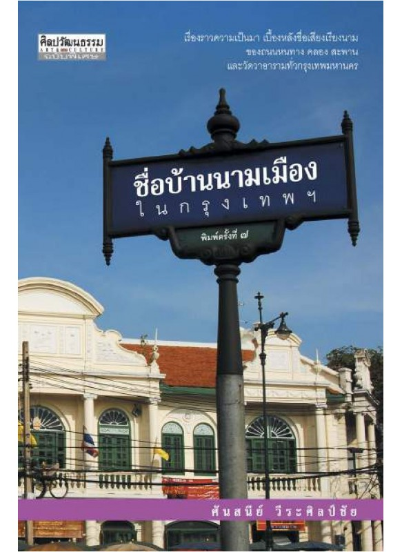 ชื่อบ้านนามเมืองในกรุงเทพฯ