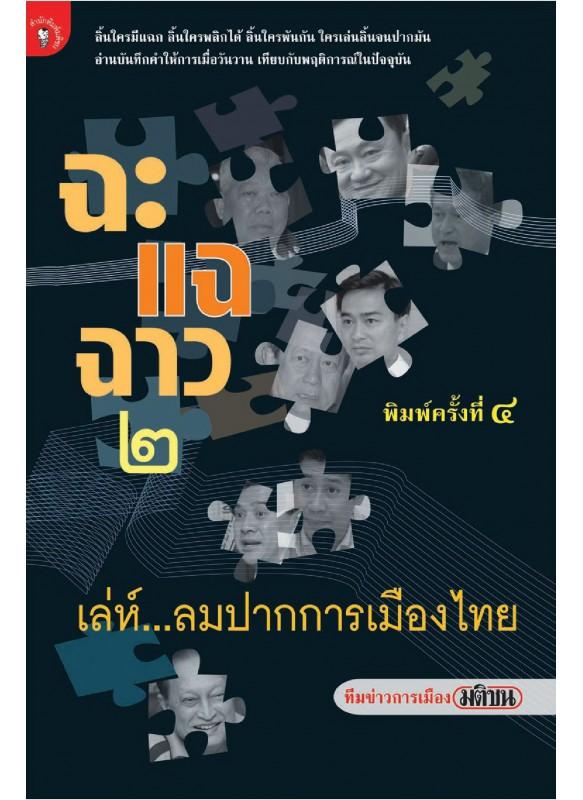 ฉะ แฉ ฉาว เล่ม 2 เล่ห์...ลมปากการเมืองไทย