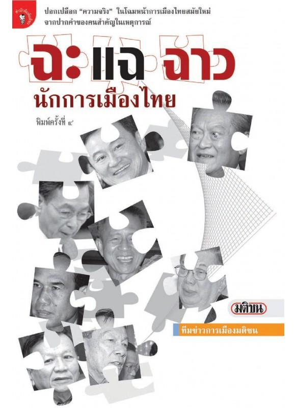 ฉะแฉฉาว นักการเมืองไทย
